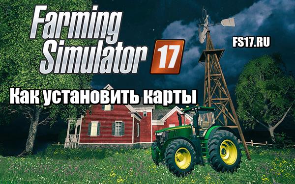 Как играть в сетевую игру фермер симулятор 2018