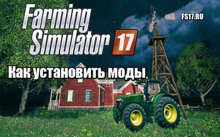 скачать фермер симулятор 2017 новая версия - фото 9