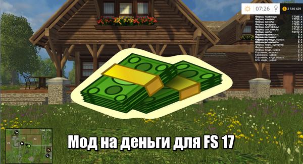 как добавить деньги в игре сталкер