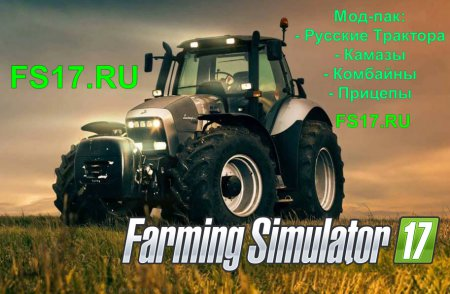 Мод пак для Farming Simulator 2017