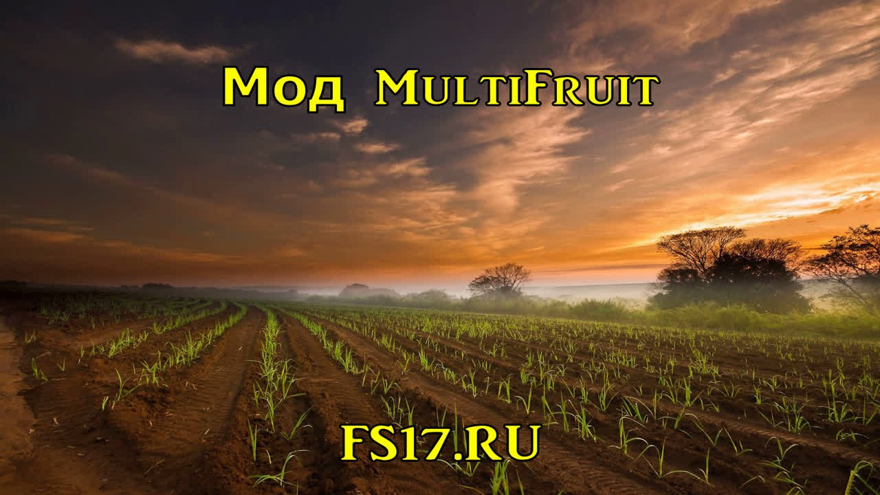 Мод MultiFruit для Farming Simulator 2017