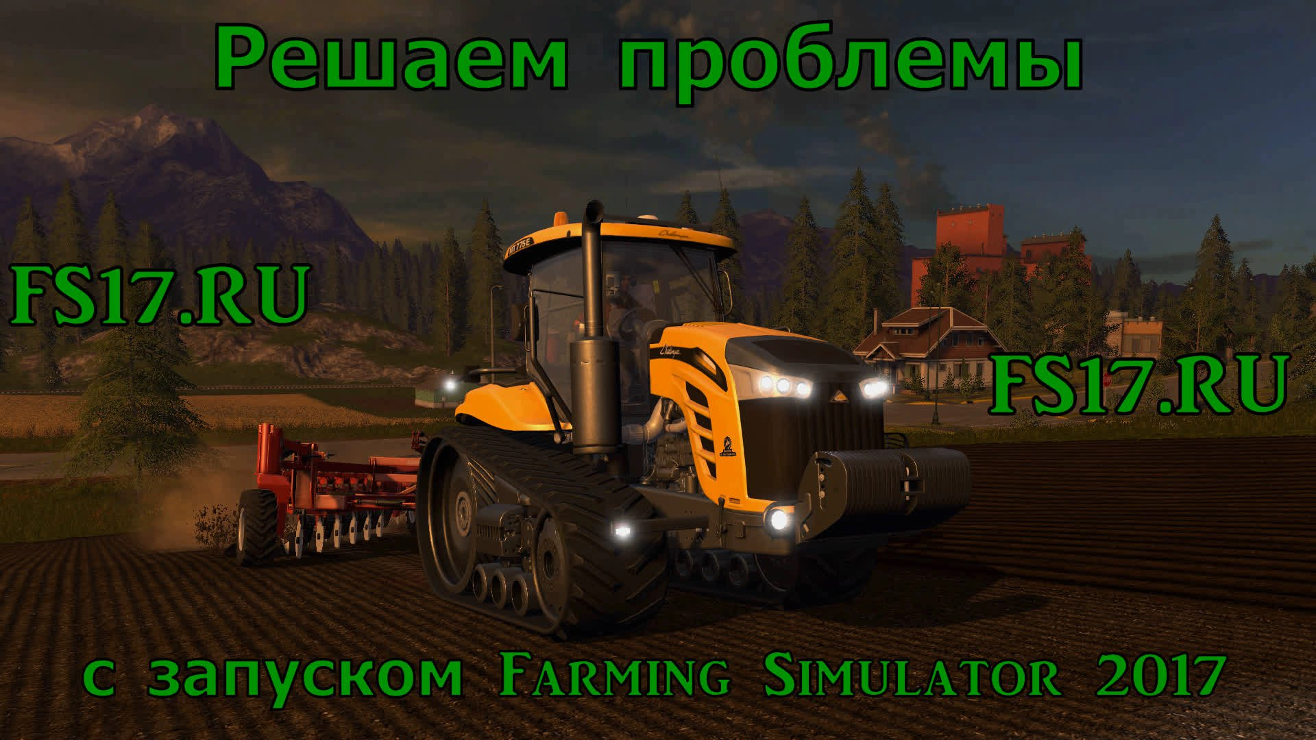 скачать драйвера для игры farming simulator 2017
