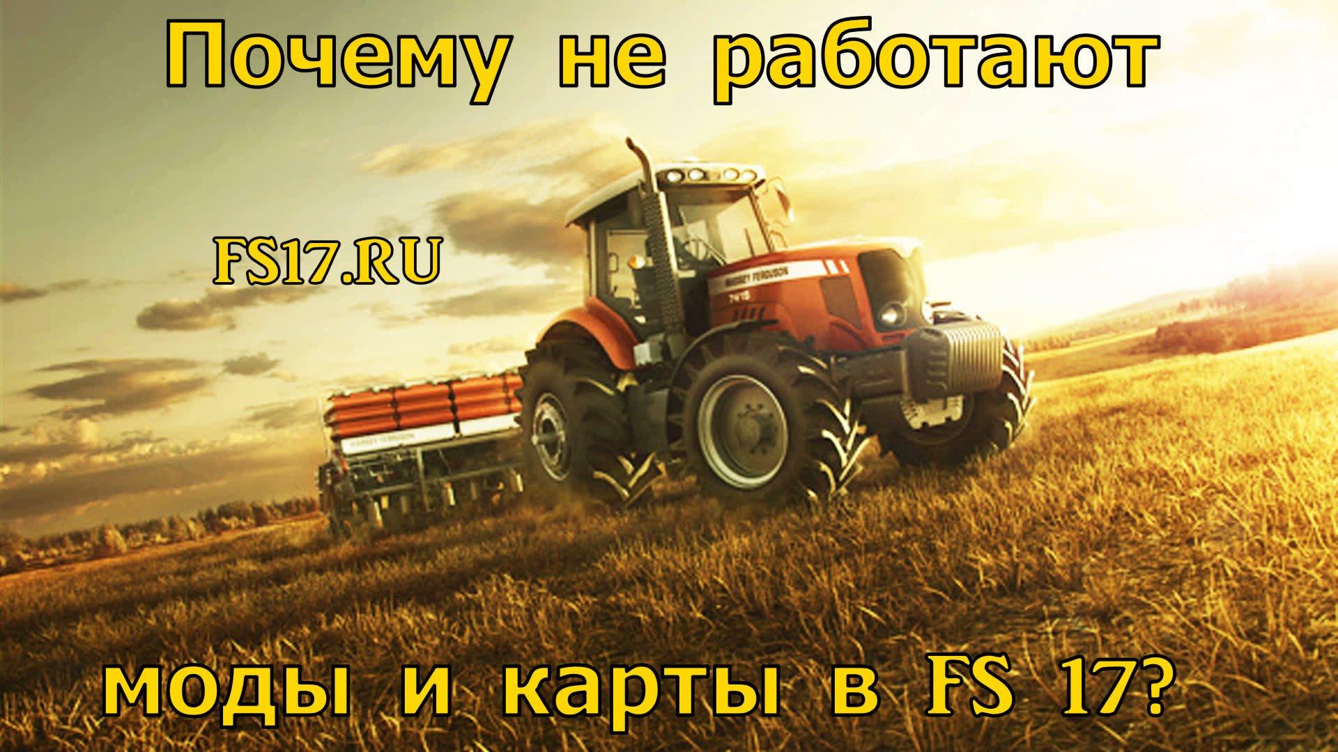 Farming simulator 2015 моды работник