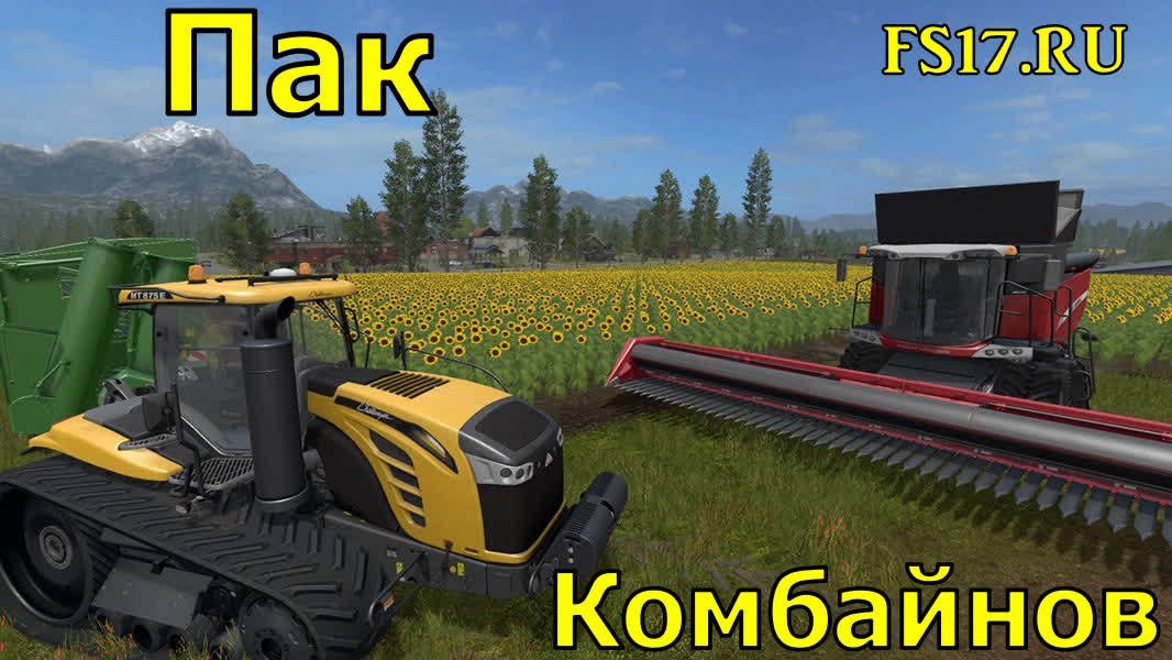 Пак комбайнов для Farming Simulator 2017