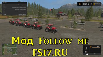 Мод Следуй за мной (Follow Me) для Farming Simulator 2017