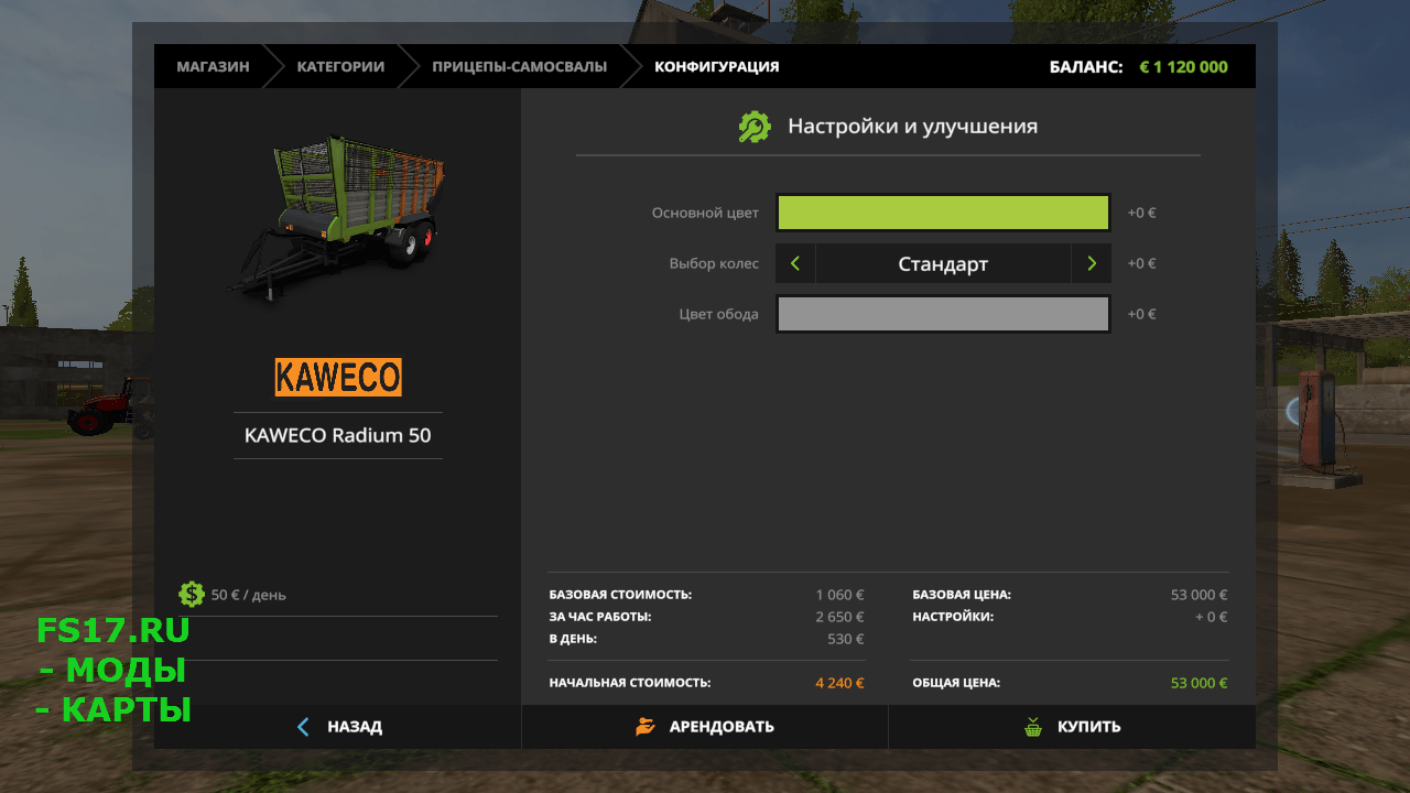 Прицеп KAWECO RADIUM 50 V1.0.0.1 для Farming Simulator 2017