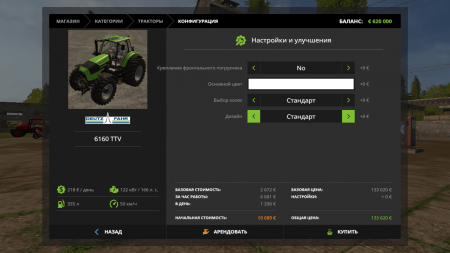 Трактор DEUTZ FAHR 6160 TTV V1.0.0.1 для Farming Simulator 2017