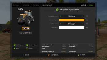 Трактор JCB 3000 SERIES V1.0 для Farming Simulator 2017