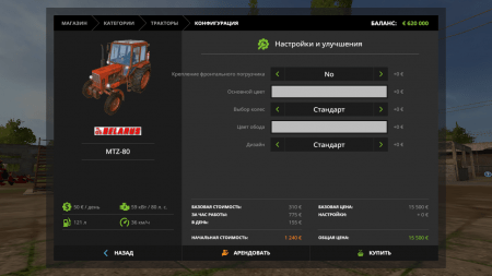 Пак тракторов МТЗ-80 и МТЗ-82 v1.1 для Farming Simulator 2017