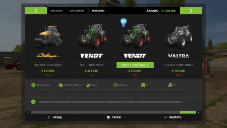 Пак тракторов FENDT 900 SERIES  V1.0.0.2 для Farming Simulator 2017