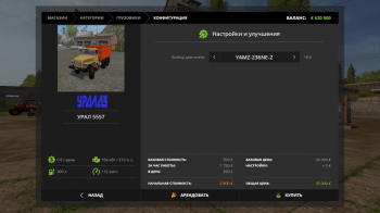 Грузовик Урал 5557 v 1.1 для Farming Simulator 2017