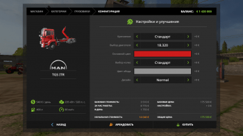 Грузовик MAN TGS ITRUNNER V1.0.0.0 для Farming Simulator 2017
