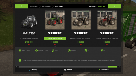 Пак тракторов FENDT TURBOSHIFT 8XX  V1.0 для Farming Simulator 2017