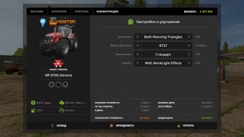 Трактор MASSEY FERGUSON 8700 SERIES V1.0 для Farming Simulator 2017