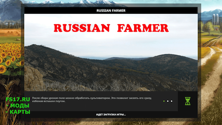 Карта RUSSIAN FARMER V1 для Farming Simulator 2017