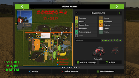 Карта GORZKOWA 2K17 V3.0 для Farming Simulator 2017