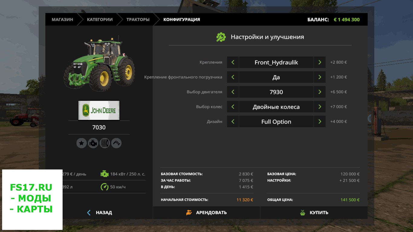 Трактор John Deere 7030 v 3.0 для Farming Simulator 2017