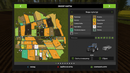 Карта SAERBECK MAP V1.1.0 для Farming Simulator 2017