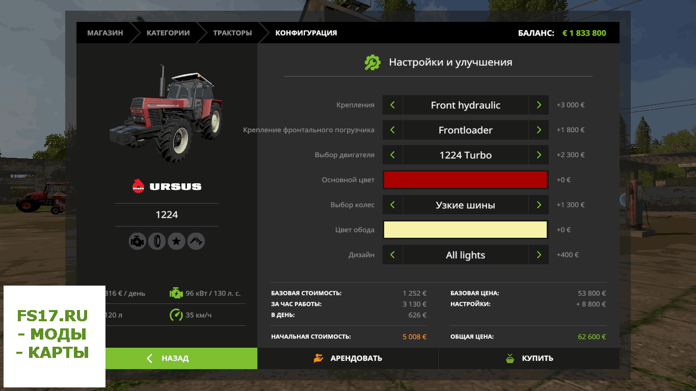 Трактор URSUS 1224 THE TEAM.PL для Farming Simulator 2017
