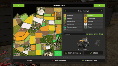 Карта WASSEL MAP V1.0.0.0 для Farming Simulator 2017