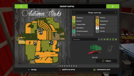Карта AUTUMN OAKS V1.1.0.0 для Farming Simulator 2017