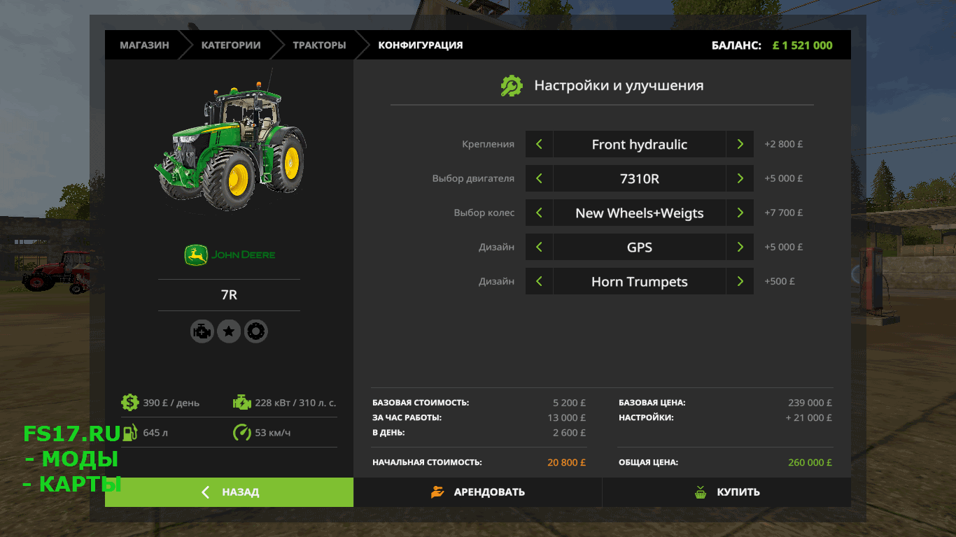 Пак JOHN DEERE 7R SERIES PACK UPDATE V1.1 для Farming Simulator 2017