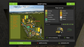 Карта LIPPISCHER HOF V1.2.0 для Farming Simulator 2017
