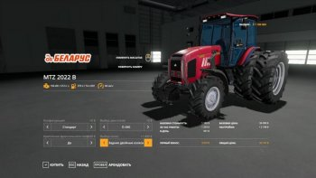 Трактор МТЗ -2022 В v 1.3.1 для Farming Simulator 2019