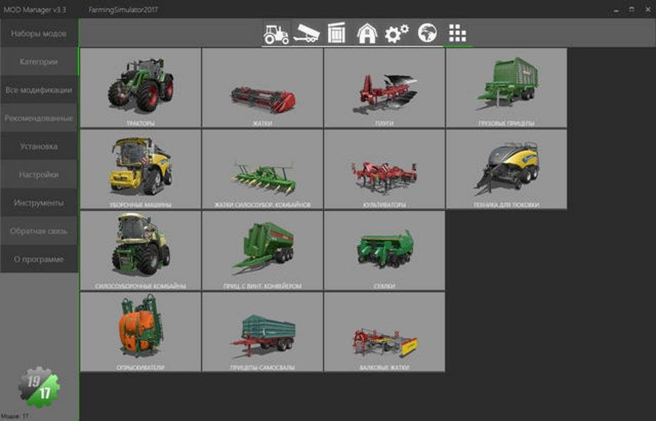 Программа MOD Manager v 3.3 для Farming Simulator 19 и Farming Simulator 17