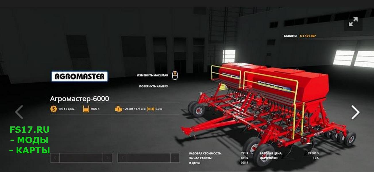 Сеялка АГРОМАСТЕР 6000 V 2.0.1.9 для Farming Simulator 2019